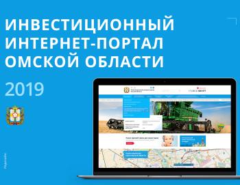 Создание сайта для инвестиционного портала Омска