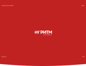 Создание сайта для сервисного центра Ритмсервис