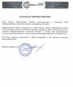"""ООО """"Сибирь ЭнергоСервис"""""""