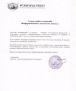 Агентство недвижимости «Славгород»