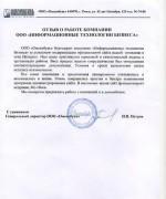 ООО «Омскобувь»