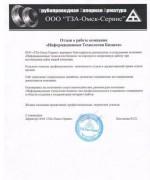 """ООО """"ТЗА-Омск-Сервис"""""""