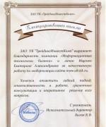 "ЗАО УК ""ТрейдингИнвестКомп"""