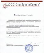 ООО «СпецПроектСервис»