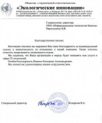 """ООО """"Экологические инновации"""""""