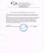 ООО «Омск Сайдинг Инвест»