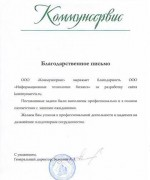 """ООО """"Коммунсервис"""""""