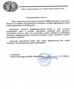 ООО «Энергоблок»