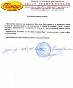 "ООО ""Бонус"""