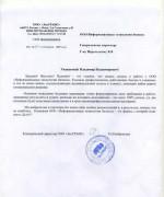 """ООО """"ЭкоТРАНС"""""""